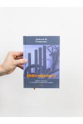 Behemot / Dějiny továrny a utváření moderního světa – Joshua B. Freeman